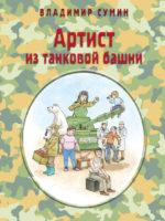 <span class='b-author'> Владимир Сумин <p></span><span class='b-tit' > Артист из танковой башни <br></span><span class='b-price' > 220 руб. </span>