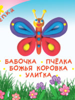 <span class='b-author'> Любовь Юденкова <p></span><span class='b-tit' > Бабочка. Пчёлка. Божья коровка. Улитка. <br></span><span class='b-price' > 20 руб. </span>