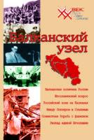 <span class='b-author'> Серия «XX век: Лики. Лица. Личины.» <p></span><span class='b-tit' >Балканский узел, или Россия и «югославский фактор» в контексте политики великих держав на Балканах в ХХ веке <br></span><span class='b-price' > 130 руб. </span>
