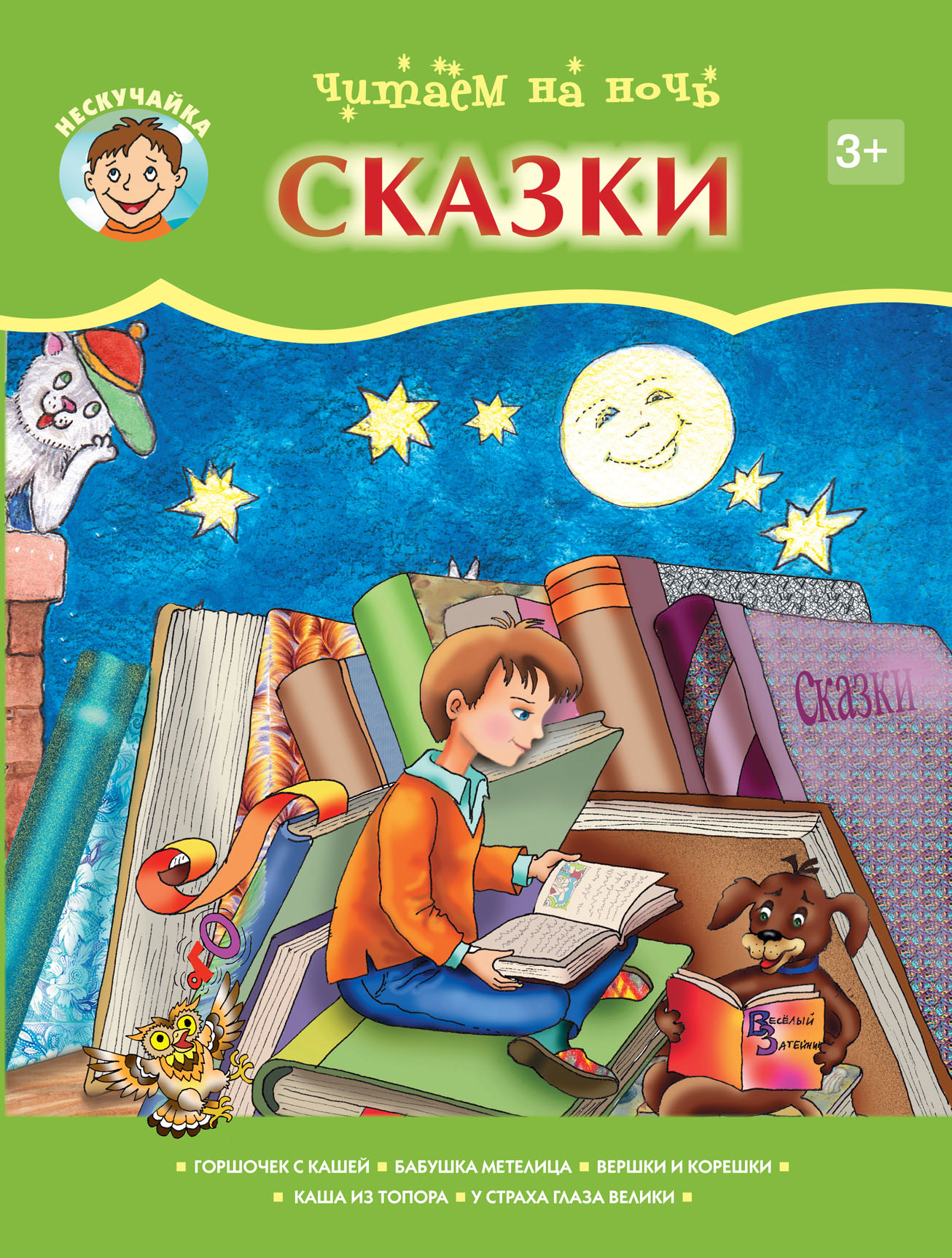 Сказки на ночь для беременных читать 55