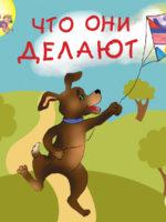 <span class='b-author'> Людмила Вагурина<p></span><span class='b-tit' > Что они делают <br></span><span class='b-price' > 22 руб. </span>