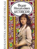 <span class='b-author'> Федор Михайлович Достоевский <p></span><span class='b-tit' > Повести<br></span><span class='b-price' > 200 руб. </span>