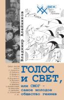 <span class='b-author'> Владимир Алейников<p></span><span class='b-tit' >Голос и свет, или СМОГ — самое молодое общество гениев <br></span><span class='b-price' > 120  руб. </span>