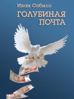 <span class='b-author'>Иван Сабило <p></span><span class='b-tit' > Голубиная почта <br></span><span class='b-price' > 220 руб. </span>