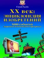 <span class='b-author'> Юрий Рылев <p></span><span class='b-tit' > ХХ век: энциклопедия изобретений <br></span><span class='b-price' > 200 руб. </span>