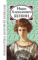 <span class='b-author'> Иван Алексеевич Бунин <p></span><span class='b-tit' > Новеллы <br></span><span class='b-price' > 420 руб. </span>
