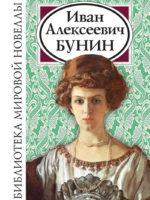<span class='b-author'> Иван Алексеевич Бунин <p></span><span class='b-tit' > Новеллы <br></span><span class='b-price' > 320 руб. </span>