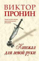 <span class='b-author'>Виктор Пронин <p></span><span class='b-tit' > Кинжал для левой руки.  Записки на полях криминальных романов <br></span><span class='b-price' > 220 руб. </span>