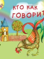 <span class='b-author'> Людмила Вагурина <p></span><span class='b-tit' > Кто как говорит <br></span><span class='b-price' > 22 руб. </span>