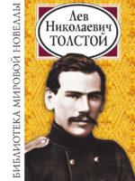 <span class='b-author'>Лев Николаевич Толстой <p></span><span class='b-tit' >  Рассказы, новеллы, повести<br></span><span class='b-price' > 90 руб. </span>