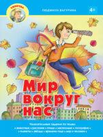 <span class='b-author'> Людмила Вагурина<p></span><span class='b-tit' > Мир вокруг нас.<br>Серия «Умничка» <br></span><span class='b-price' > 75 руб. </span>
