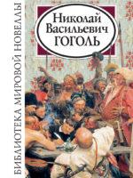 <span class='b-author'> Николай Васильевич Гоголь <p></span><span class='b-tit' > Повести <br></span><span class='b-price' > 320 руб. </span>