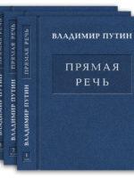 <span class='b-author'> В.В. Путин <p></span><span class='b-tit' >Прямая речь (в трех томах) <br></span><span class='b-price' > 2400 руб.</span>