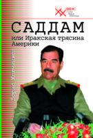 <span class='b-author'> Борис Ключников <p></span><span class='b-tit' > Саддам, или Иракская трясина Америки<br></span><span class='b-price' > 140 руб. </span>