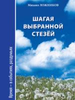 <span class='b-author'> Михаил Ложников <p></span><span class='b-tit' > Шагая выбранной стезёй <br></span><span class='b-price' > 480 руб. </span>
