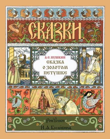 <span class='b-author'> А.C. Пушкин <p></span><span class='b-tit' > Сказка о золотом петушке. <br>Художник Иван Билибин<br></span><span class='b-price' > 85 руб. </span>